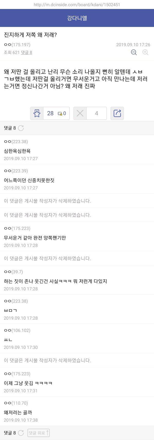 Trên các diễn đàn về Kpop tại Hàn Quốc, bức ảnh của Jihyo đã nhận về nhiều lời lẽ khó nghe.