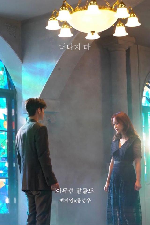 Bộ đôiBaek Ji Young và Seongwu.