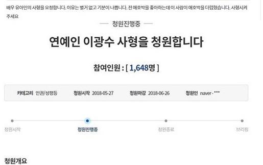 Dàn sao Hàn vạ miệng trên truyền hình: Jang Nara đánh mất sự nghiệp, Lee Kwang Soo bị dọa tử hình 6