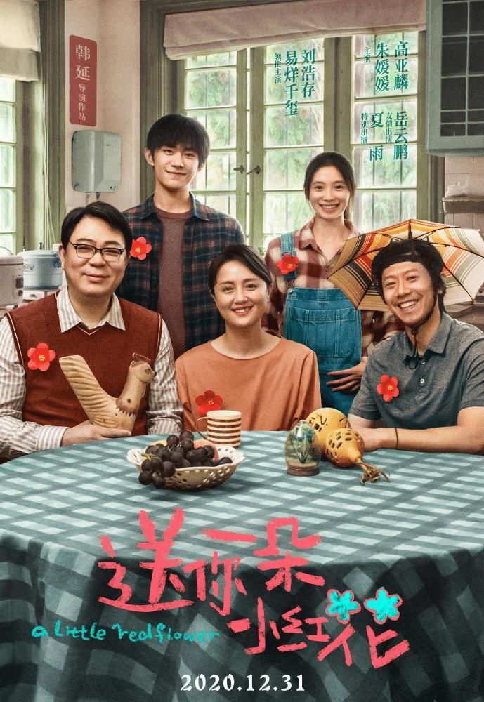 Hai dự án phim điện ảnh của Dịch Dương Thiên Tỉ bị tiết lộ, sắp hợp tác với Ngô Kinh, Lưu Hạo Nhiên? 0