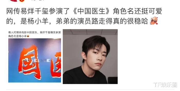 Hai dự án phim điện ảnh của Dịch Dương Thiên Tỉ bị tiết lộ, sắp hợp tác với Ngô Kinh, Lưu Hạo Nhiên? 1