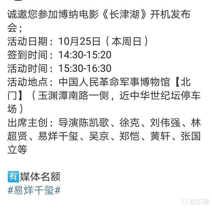 Hai dự án phim điện ảnh của Dịch Dương Thiên Tỉ bị tiết lộ, sắp hợp tác với Ngô Kinh, Lưu Hạo Nhiên? 3