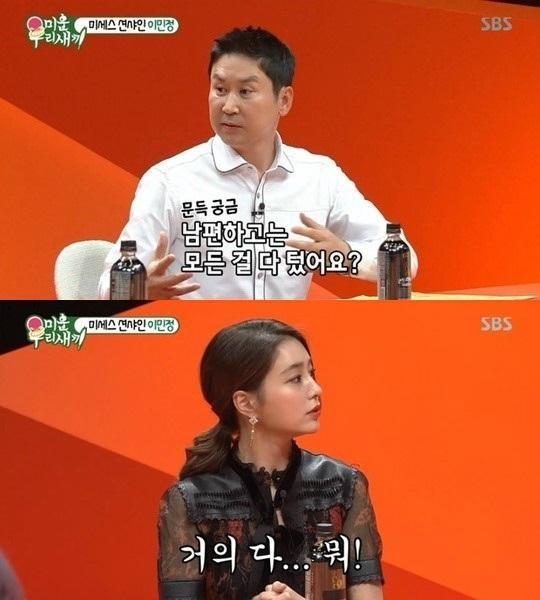Dù vụ ngoại tình của Lee Byung Hun liên tục bị 'đào mộ', Lee Min Jung vẫn tự hào về cuộc hôn nhân 'hoàn hảo' 5