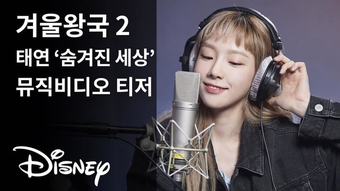Xem ngay hơn 40 giây Taeyeon (SNSD) khoe giọng khủng trong teaser nhạc phim 'Frozen 2' 0