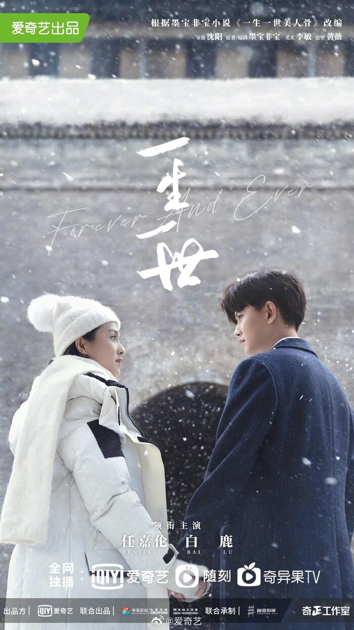 'Nhất sinh nhất thế' tung poster đẹp như mơ của Bạch Lộc và Nhậm Gia Luân bối cảnh hiện đại 0