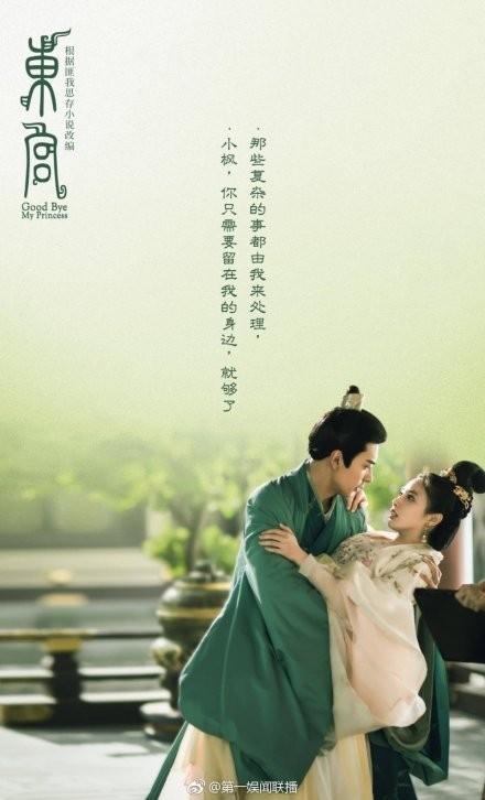 Chiếu tại Đài Loan, 'Đông cung' được phát sóng nhiều hơn 3 tập và hé lộ những cảnh bị cắt trước đó 0