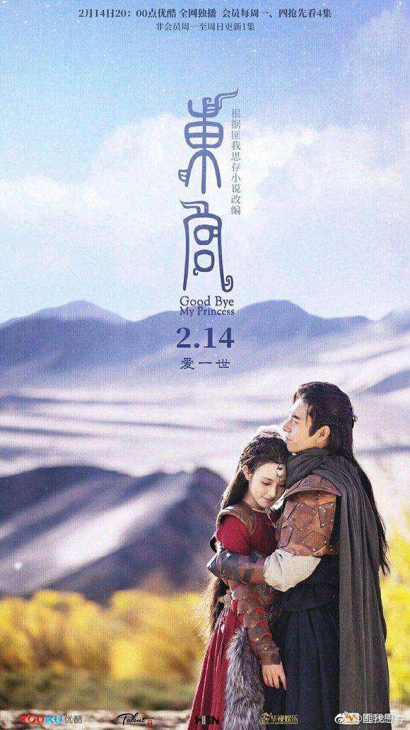 Chiếu tại Đài Loan, 'Đông cung' được phát sóng nhiều hơn 3 tập và hé lộ những cảnh bị cắt trước đó 1