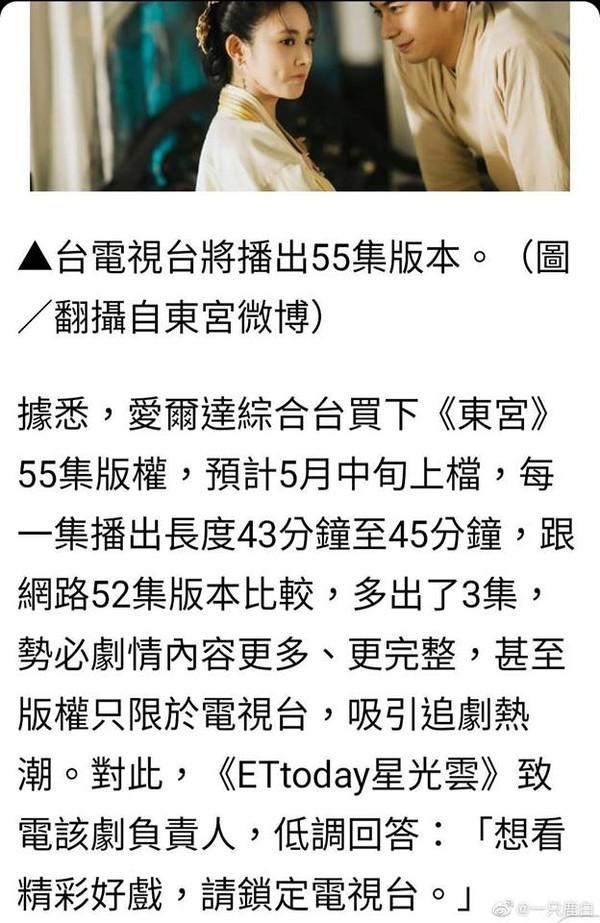 Chiếu tại Đài Loan, 'Đông cung' được phát sóng nhiều hơn 3 tập và hé lộ những cảnh bị cắt trước đó 3