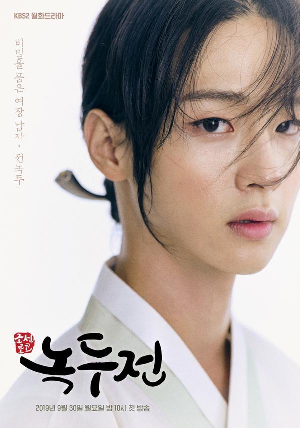 Sửng sốt trước tạo hình kỹ nữ của Kim So Hyun trong phim hài lãng mạn 'Sử ký Nok Do' 1