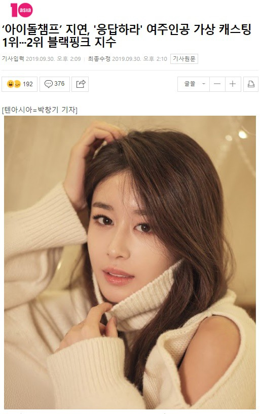 Bỗng một ngày đẹp trời, netizen Hàn đòi Jiyeon (T-ARA) trả lại vai chính cho Jisoo (BLACKPINK) trong series phim Reply 1