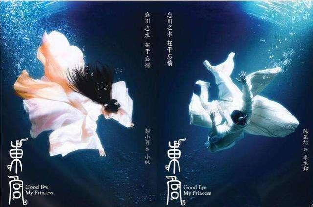 'Đông Cung' phát sóng lại lần nữa nên Youku chơi lớn, tung ảnh cặp đôi Bành Tiểu Nhiễm - Trần Tinh Húc 0