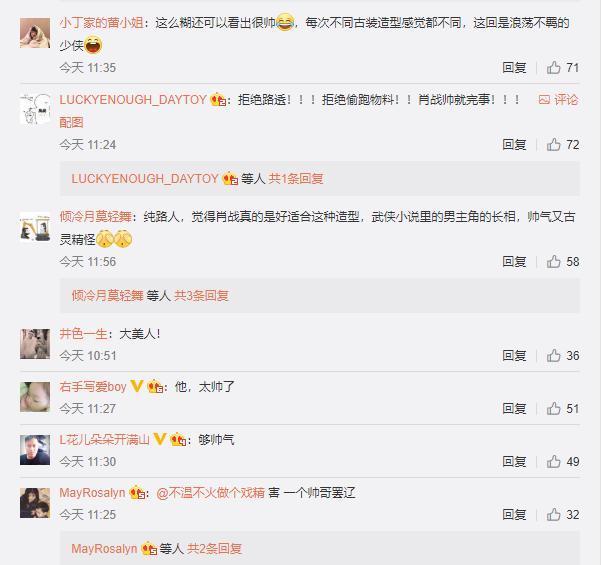 Phản ứng của cộng đồng mạng xứ Trung về tạo hình của Tiêu Chiến.