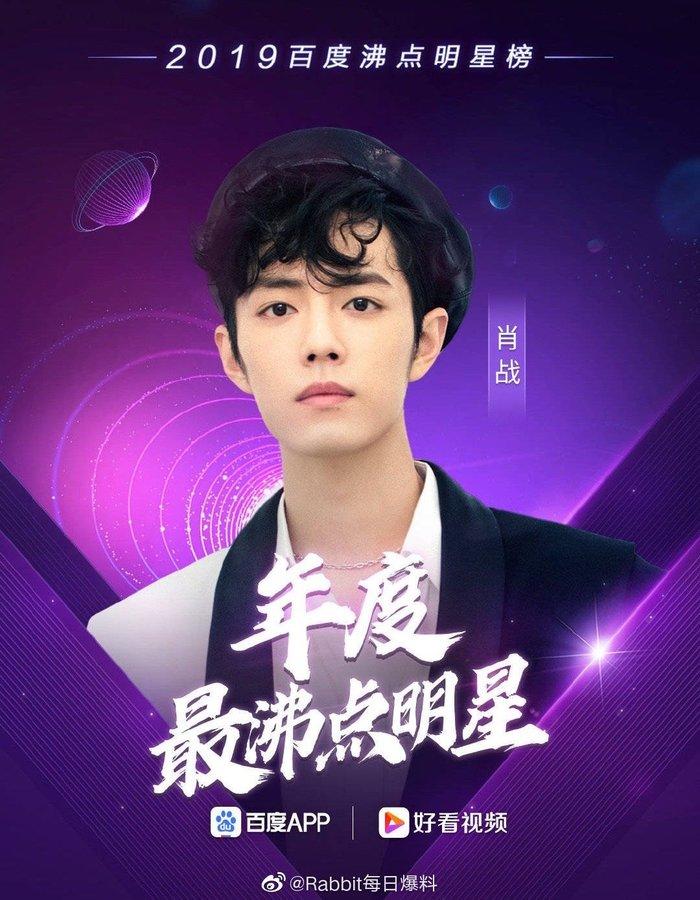 Tiêu Chiến dẫn đầu chỉ số tìm kiếm, là minh tinh Hoa Ngữ hot nhất năm theo BXH của Baidu 0