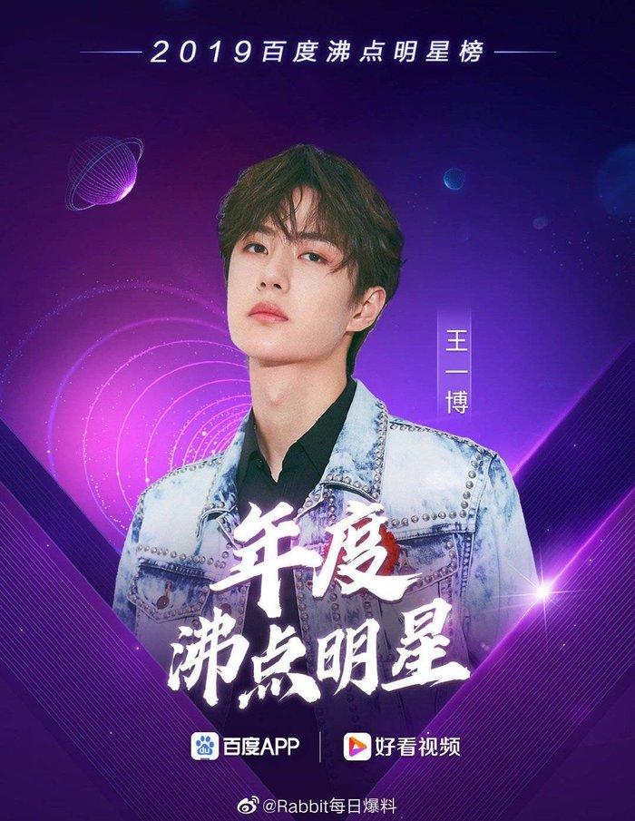 Tiêu Chiến dẫn đầu chỉ số tìm kiếm, là minh tinh Hoa Ngữ hot nhất năm theo BXH của Baidu 1