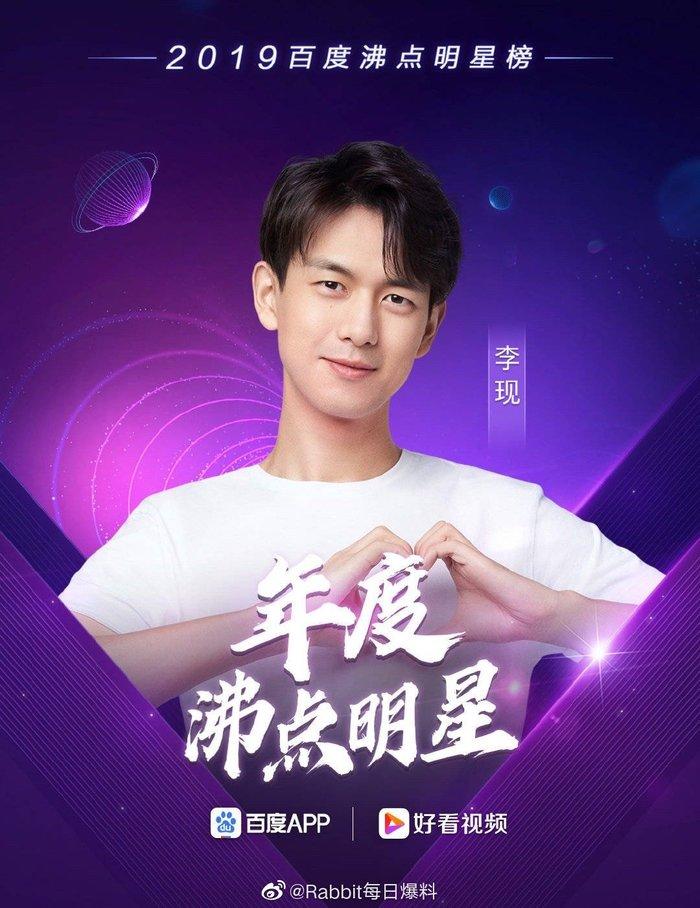 Tiêu Chiến dẫn đầu chỉ số tìm kiếm, là minh tinh Hoa Ngữ hot nhất năm theo BXH của Baidu 2
