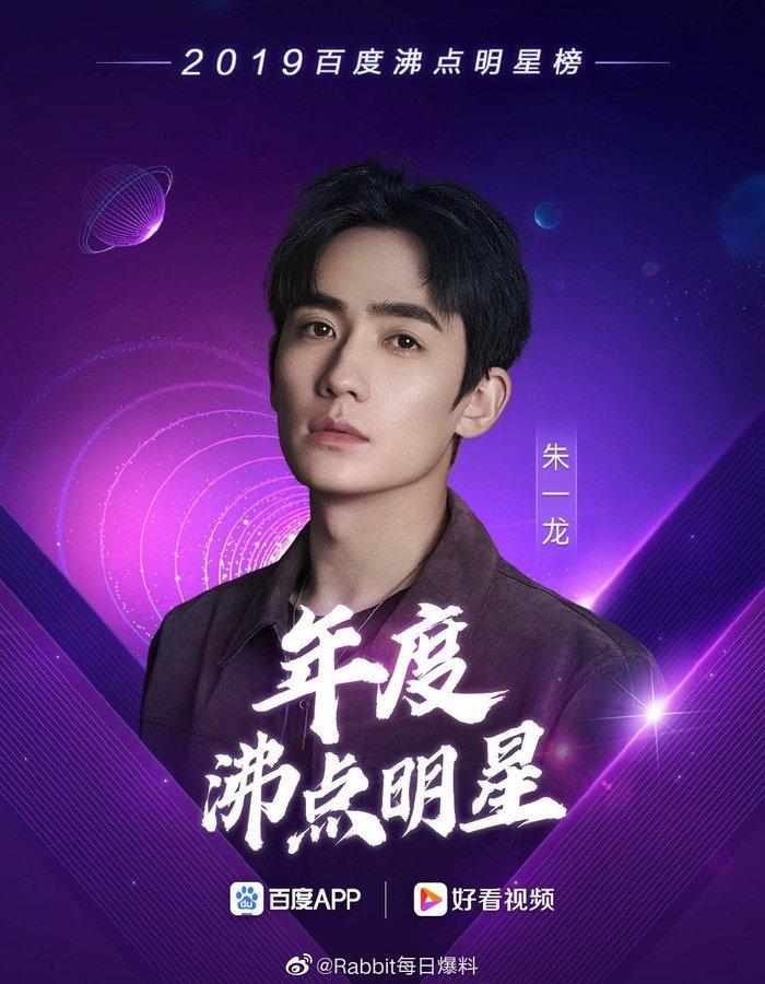 Tiêu Chiến dẫn đầu chỉ số tìm kiếm, là minh tinh Hoa Ngữ hot nhất năm theo BXH của Baidu 4