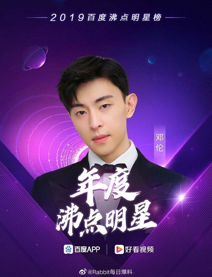 Tiêu Chiến dẫn đầu chỉ số tìm kiếm, là minh tinh Hoa Ngữ hot nhất năm theo BXH của Baidu 8