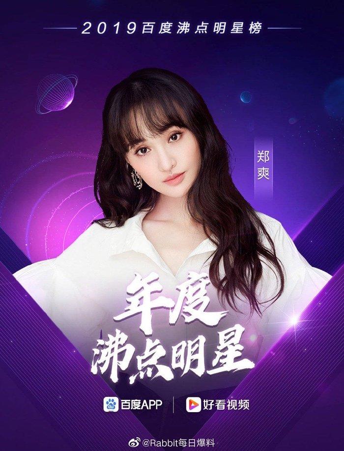 Tiêu Chiến dẫn đầu chỉ số tìm kiếm, là minh tinh Hoa Ngữ hot nhất năm theo BXH của Baidu 6