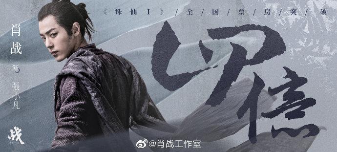 10 nam thần màn ảnh rộng của giới giải trí Hoa Ngữ 2019: Dịch Dương Thiên Tỉ sáng chói, Tiêu Chiến bạo hồng 8