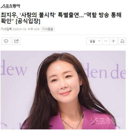 Thông tin Kim Ji Woo xác nhận tham gia Crash Landing On You khiến người hâm mộ vô cùng phấn khích.