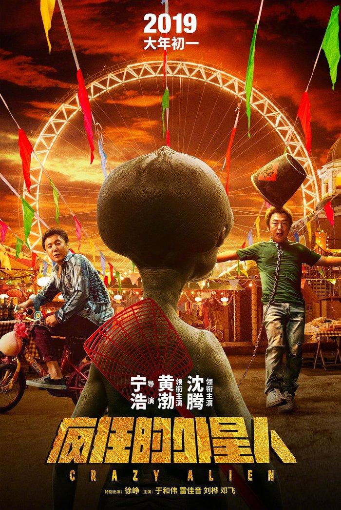 10 bộ phim Trung Quốc hay nhất năm 2019: Thể loại khoa học viễn tưởng là xu hướng làm phim mới 1