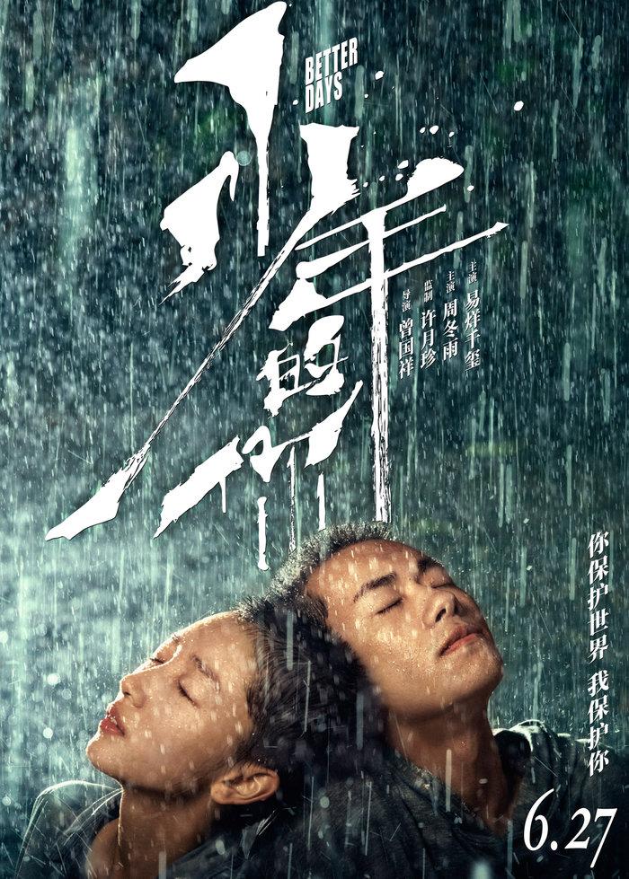 10 bộ phim Trung Quốc hay nhất năm 2019: Thể loại khoa học viễn tưởng là xu hướng làm phim mới 28