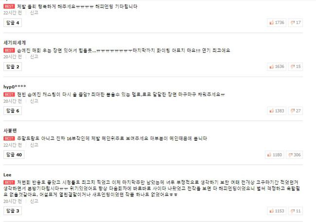 Netizen Hàn đòi một cái kết đẹp cho cặp đôi Jung Hyuk và Yoon Se Ri.