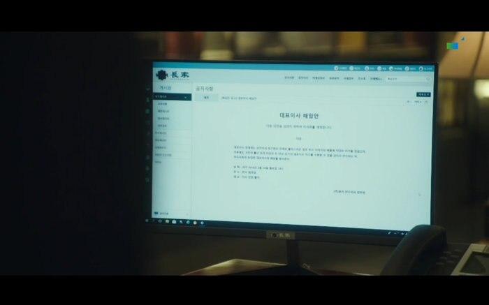 Kang Min Jung thực hiện việc tổ chức bãi nhiệm.