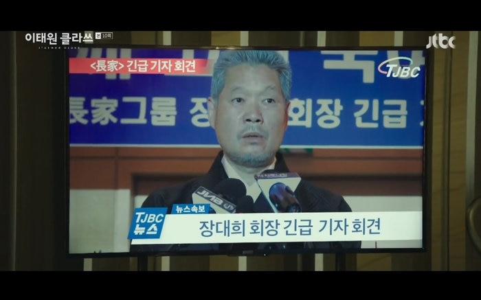Jang Dae Hee thừa nhận tội của con trai.