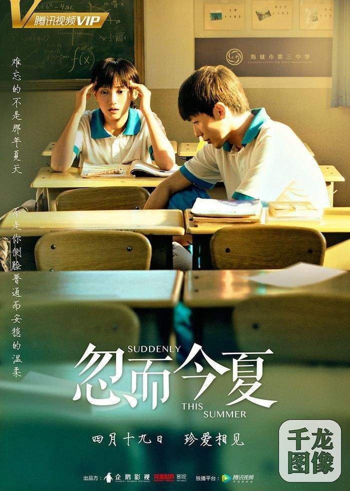 Trương Lỗi: Người thầy quốc dân trong các bộ phim thanh xuân vườn trường Trung Quốc 13