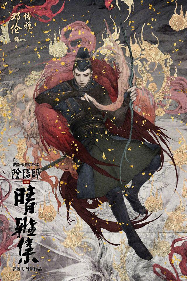 Tạo hình của Đặng Luân trong phim gắn với màu đen huyền bí.