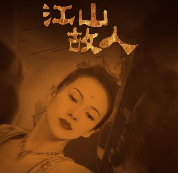 Phim truyền hình 'bí ẩn' nhất Hoa Ngữ chính là tác phẩm đầu tiên của đại hoa Chương Tử Di 1