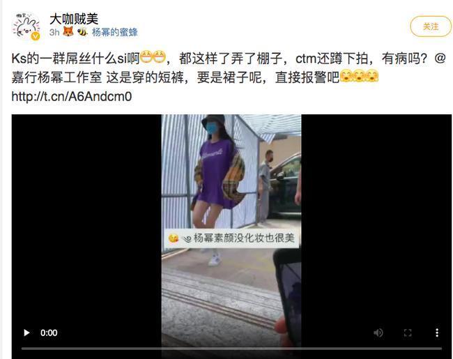 'Cửu Châu Hộc Châu phu nhân': Dương Mịch bị quay lén trên phim trường, máy quay đặt ở dưới váy 0