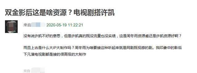 'Song Kim Ảnh hậu' Châu Đông Vũ tự hạ thấp giá trị bằng cách đóng phim chiếu mạng khiến dư luận chê cười 8