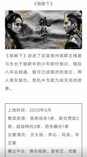 'Lang điện hạ' ra mắt tháng 6: Phao cứu sinh kịp thời của Tiêu Chiến? 1