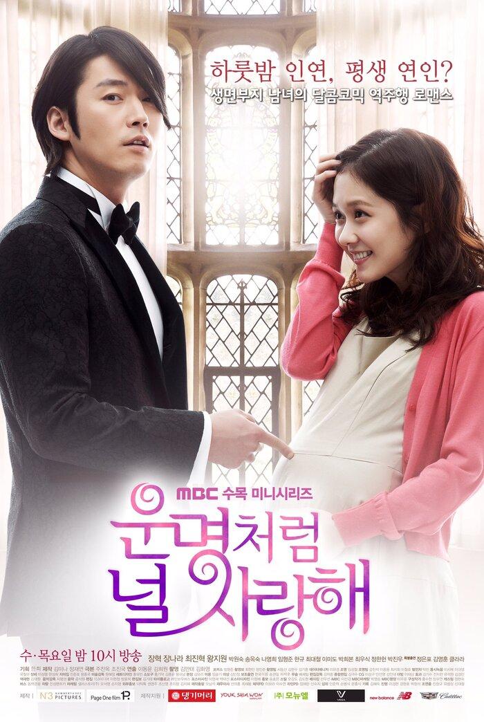 Tổng hợp các phiên bản của bộ phim 'Định mệnh anh yêu em', khán giả thấy ấn tượng nhất với bản nào? 12