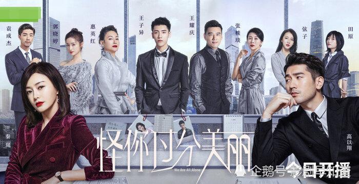 'Hạnh phúc trong tầm tay' của Địch Lệ Nhiệt Ba và Hoàng Cảnh Du bất ngờ tăng thêm 6 tập? 8