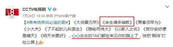 CCTV xác nhận 'Dư sinh, xin chỉ giáo nhiều hơn' của Tiêu Chiến - Dương Tử lên sóng vào tháng 8 1