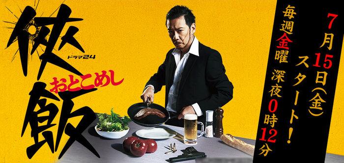 Top 10 bộ phim mà tín đồ ẩm thực Nhật Bản không nên bỏ qua (P.1) 0