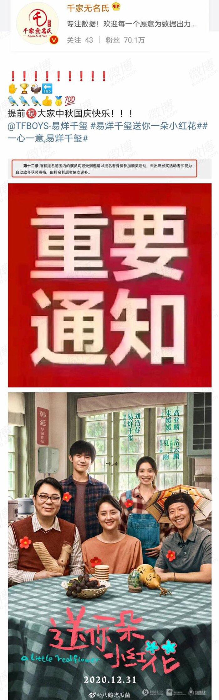 Fandom Dịch Dương Thiên Tỉ và Nhậm Gia Luân tuyên bố dừng bỏ phiếu cho thần tượng trong cuộc đua Kim Ưng 2020 4