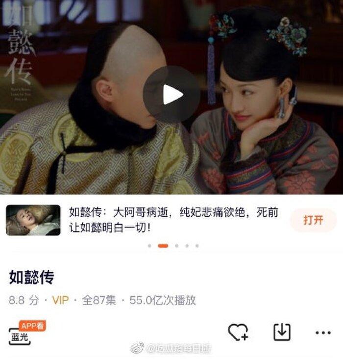 'Nhân duyên trời định': Sau 'Diên Hi công lược', đến lượt 'Như Ý truyện' bị gỡ bỏ khỏi nền tảng Tencent Video 2