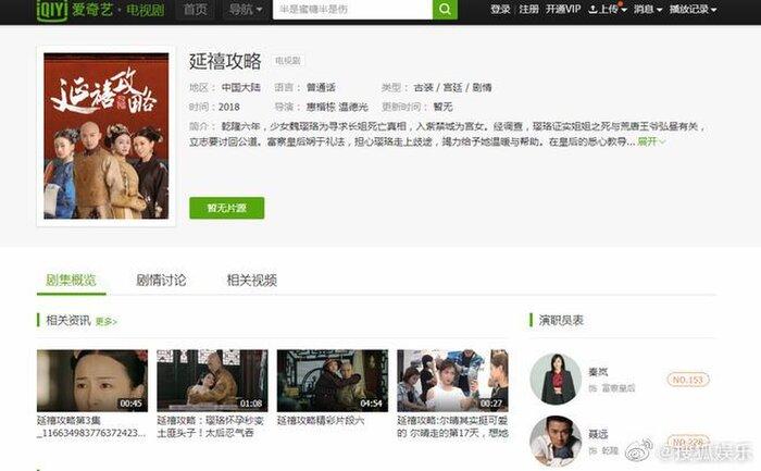 'Nhân duyên trời định': Sau 'Diên Hi công lược', đến lượt 'Như Ý truyện' bị gỡ bỏ khỏi nền tảng Tencent Video 1