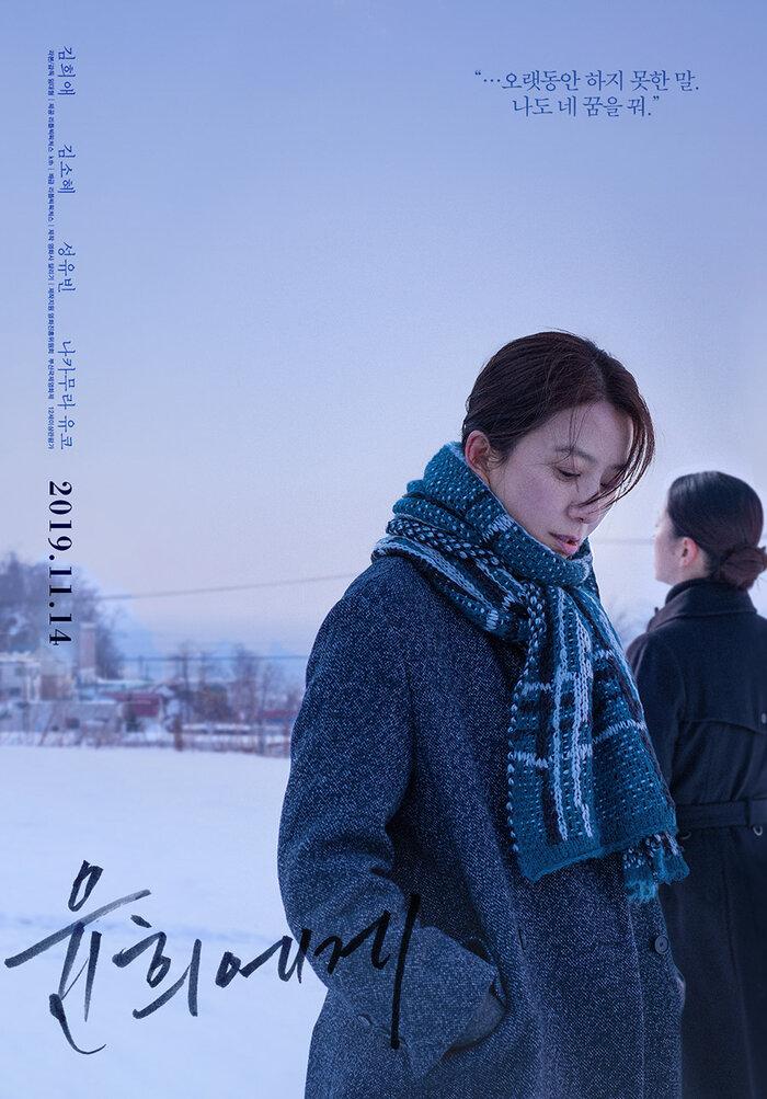 Sao Hàn gợi ý xem phim gì nhân dịp Trung Thu này? 19