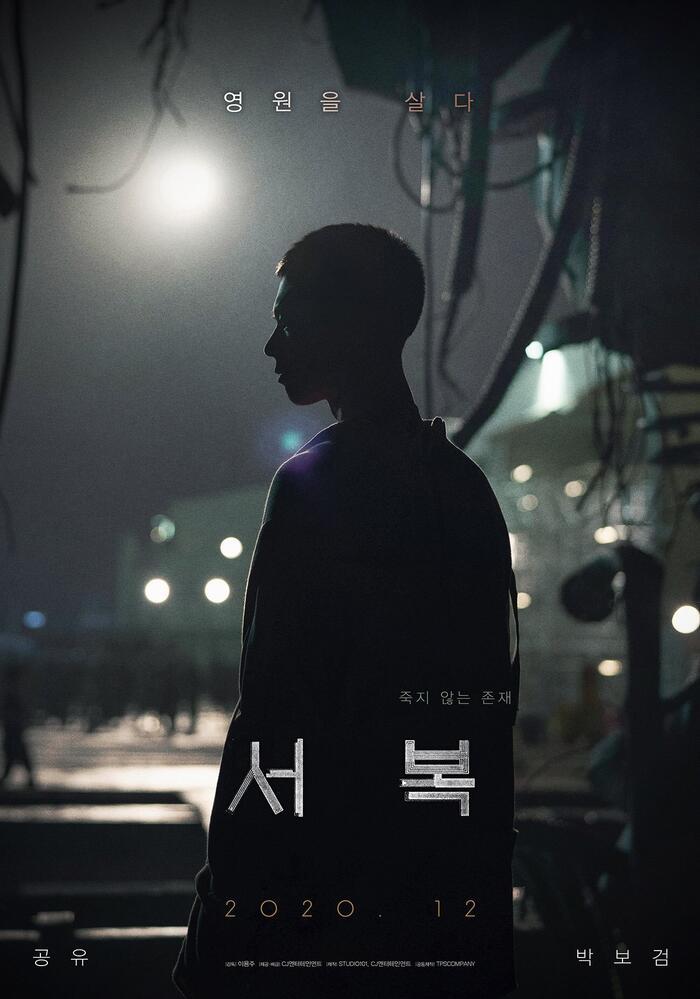 'Seobok': Bom tấn khoa học viễn tưởng của Gong Yoo và Park Bo Gum phát hành poster đầu tiên và xác nhận thời gian ra mắt 1