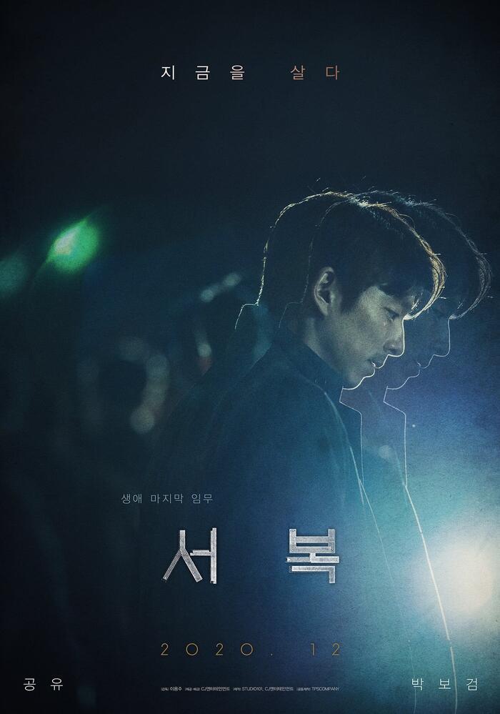 'Seobok': Bom tấn khoa học viễn tưởng của Gong Yoo và Park Bo Gum phát hành poster đầu tiên và xác nhận thời gian ra mắt 0