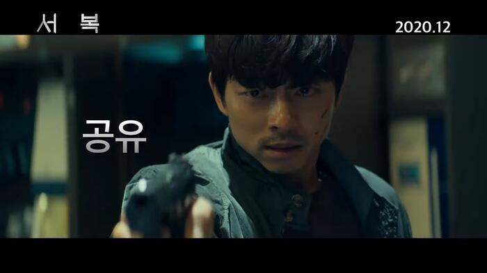 'Seobok': Bom tấn khoa học viễn tưởng của Gong Yoo và Park Bo Gum tung trailer cực đỉnh 0