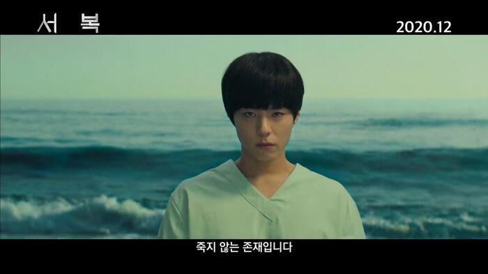 'Seobok': Bom tấn khoa học viễn tưởng của Gong Yoo và Park Bo Gum tung trailer cực đỉnh 1