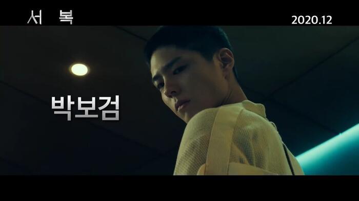 'Seobok': Bom tấn khoa học viễn tưởng của Gong Yoo và Park Bo Gum tung trailer cực đỉnh 3