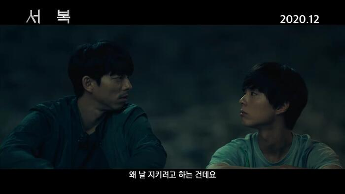 'Seobok': Bom tấn khoa học viễn tưởng của Gong Yoo và Park Bo Gum tung trailer cực đỉnh 5