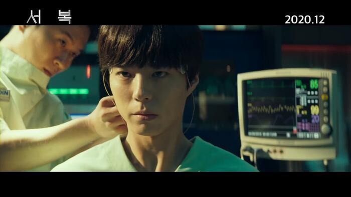 'Seobok': Bom tấn khoa học viễn tưởng của Gong Yoo và Park Bo Gum tung trailer cực đỉnh 2